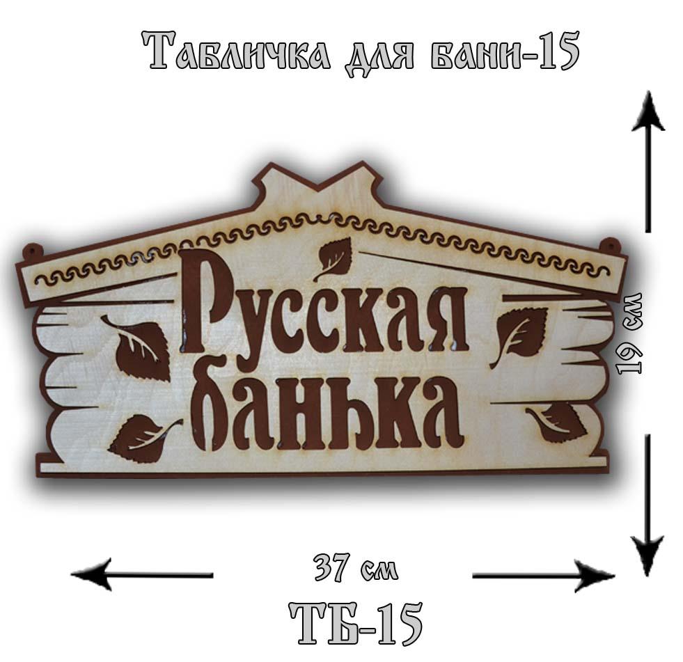 Надписи для бани своими руками трафарет 70