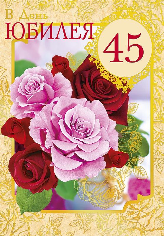 Поздравления, 45 юбилей открытка
