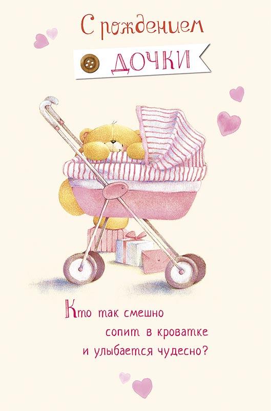 Картинки с рождением дочери для мамы прикольные, открытки 10-летию фирмы