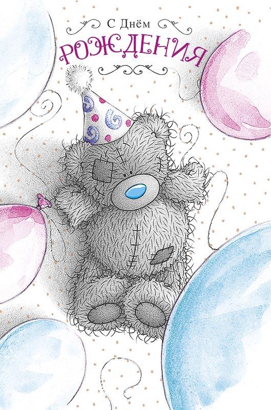Красивые открытки с днем рождения мишки