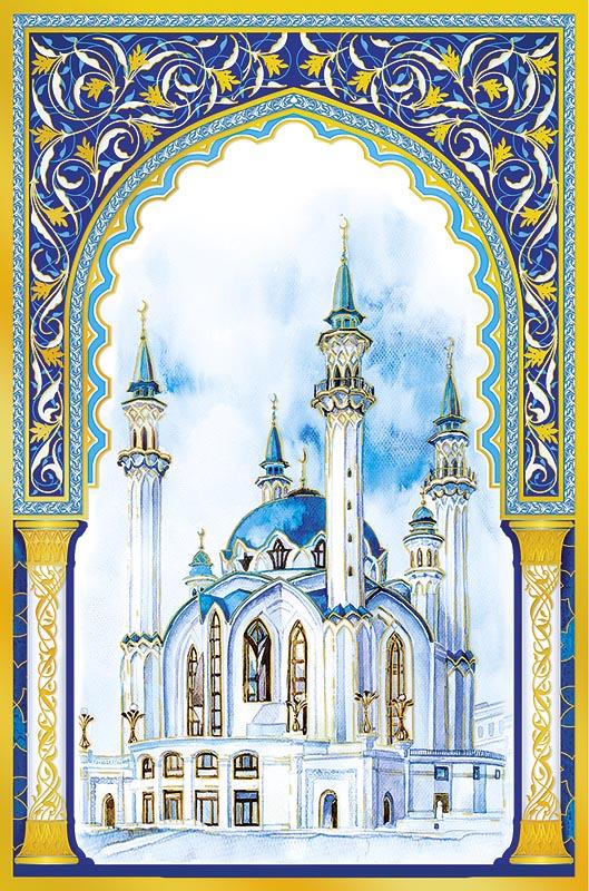 Дню учителя, мерцающие открытки мечеть