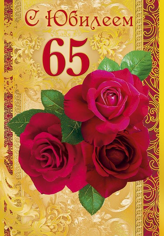 Прикольные про, открытка с юбилеем на 65 лет