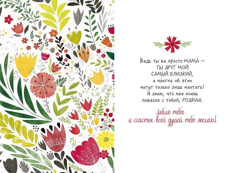 Февраля, написать маме открытку написать